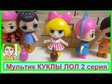Мультик куклы ЛОЛ 2 серия 👩 Кукла LOL танцуют💃👯Развлекательное видео на детско...