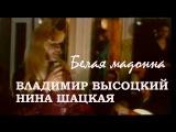 Владимир Высоцкий и Нина Шацкая. Белая мадонна (Жили-были на море  Контрабанда, 19...