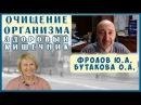 Бутакова О.А. и Фролов Ю.А. Очищение организма, питание.. 2 часть. Технология Здоровья.