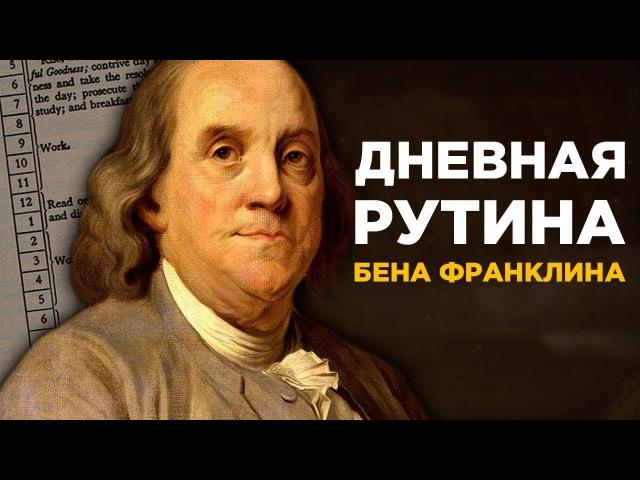 Как Бенджамин Франклин организовывал свой день