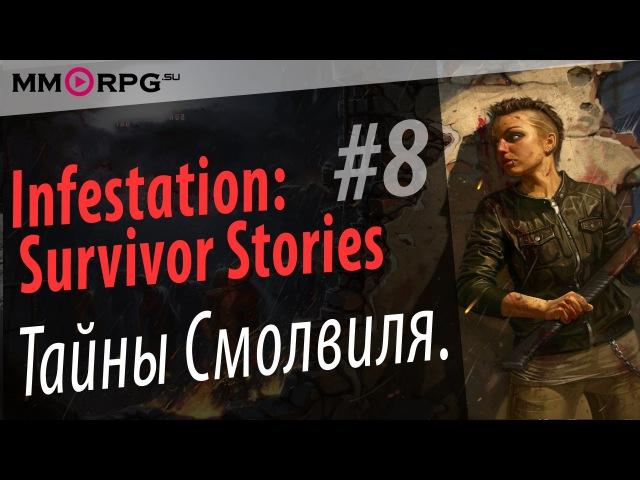 Infestation: Survivor Stories 8. Тайны Смолвиля. via MMORPG.su