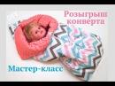 Конверт на выписку для новорожденного своими руками. Одеяло-трансформер. Мастер-класс