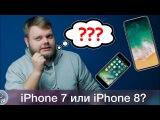 Купить iPhone 7 сейчас или iPhone 8 потом? Какой айфон взять?