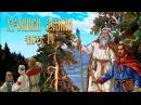 Часть 16. Путь ариев ● [ХРОНИКИ ЗЕМЛИ]