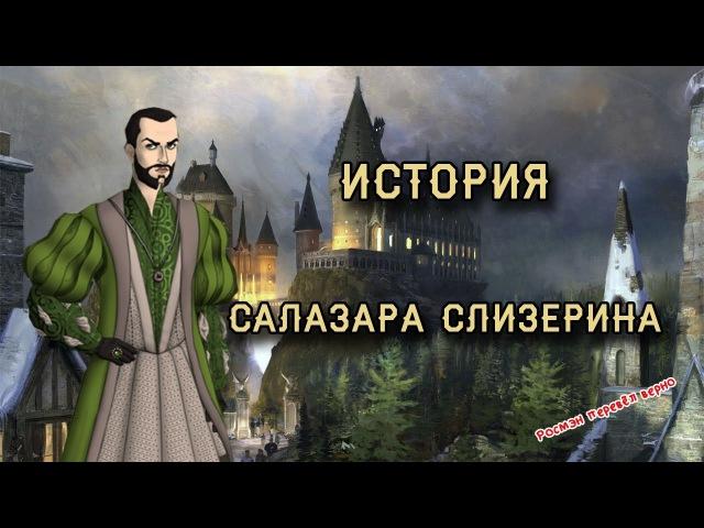Салазар Слизерин. Из серии Великие Волшебники