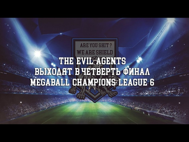 The Evil Agents ВЫХОДИТ В 1/4 Megaball Champions League 6
