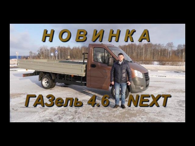 Первый Тест-Драйв ГАЗели Next 4.6 т!