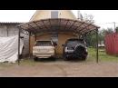Сборка навеса из поликарбоната для автомобилей Командор