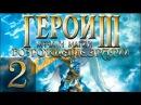 Герои Меча и Магии 3 HoMM3 Возрождение Эрафии Прохождение 2