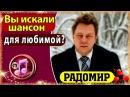 Радомир Шансон 🎵 лучшие песни для любимой 🍁 Новинки 2017