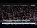Новости на Россия 24 Открылся международный форум Горная Абхазия