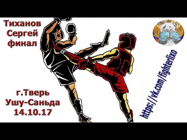 Ушу-саньда г.Тверь 14.10.2017 Тиханов Сергей. Финал. Победа