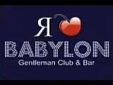 Парни решили поддержать Babylon