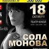 Сола Монова | Тюмень | 18 окт.'17|Светский вечер