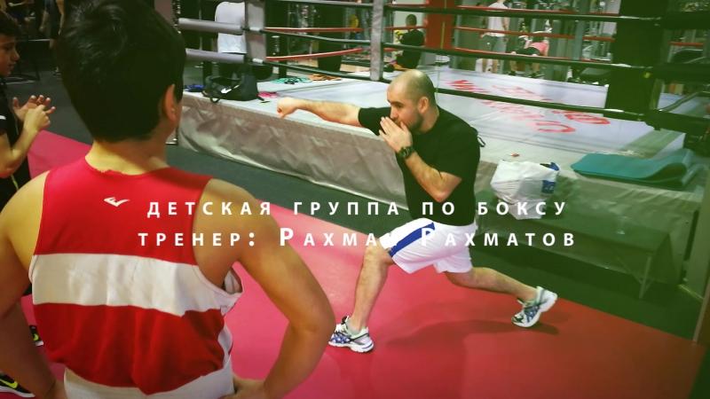 Рахман Рахматов - детская группа по боксу