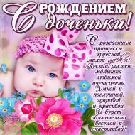 С рождением дочери С новорожденным