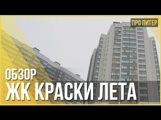 Самые дешевые квартиры в СПб. Обзор ЖК