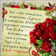 День Рождения Поздравляю