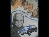 Лимузин цвета белой ночи ( СССР 1981 год )