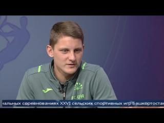 Надежда башкирского футбола в студии программы