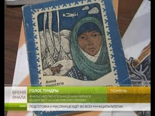 Голос тундры. Ямальскую писательницу выдвигают на Нобелевскую премию