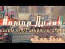 Помор Драйв от 07 03 2018 Каким будет Ленинградский