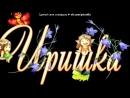 ирина под музыку Песня про Ирину - Сло Picrolla (480p).mp4