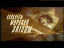 Кавалеры морской звезды 2003 Россия трейлер