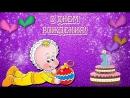 С Днём Рождения Малыш - 1 Годик! Музыкальное Поздравление1