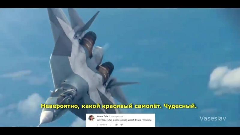 Су-57 (Т-50 ПАК ФА) - Комментарии иностранцев_HD