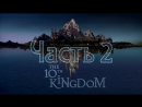 Десятое Королевство 169, 360p - Часть 2