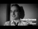 """Сергей Есенин """"Письмо к женщине"""" читает Георгий Антонов"""