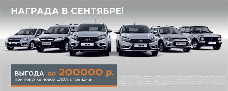 Награда в сентябре! Выгода до 200 000 руб. при покупке новой LADA в Юникоре!
