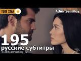 Adini Sen Koy / Ты назови 195 Серия (русские субтитры)