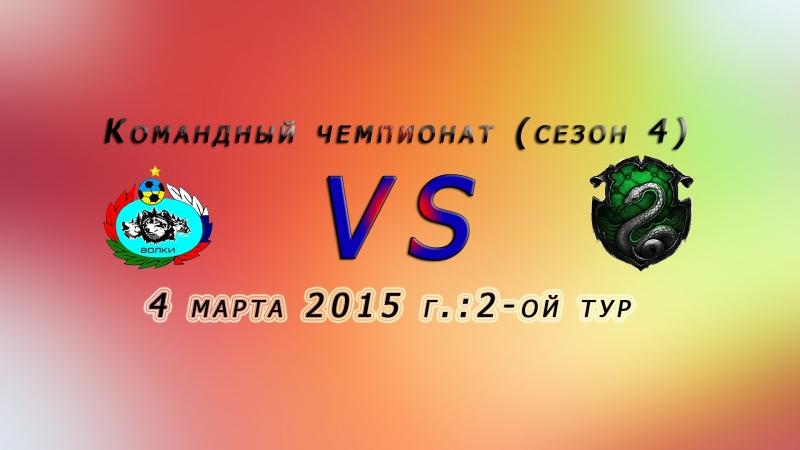 Чемпионат (4-ый сезон), 2-ой тур. 4.03.15.: Волки - Змеи.