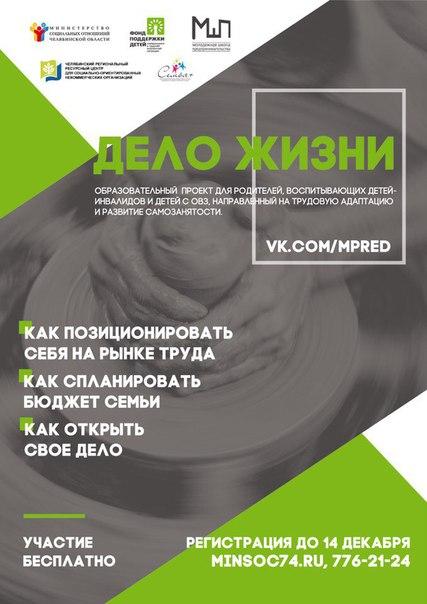 14 декабря в Челябинске открытие самого теплого образовательного проек