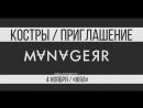 MANAGERR / Приглашение на КОСТРЫ 4.11 в клуб IKRA город Кострома