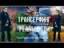24 Вадим Зеланд Нищета
