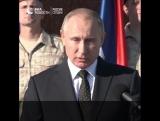 Путин о борьбе с терроризмом