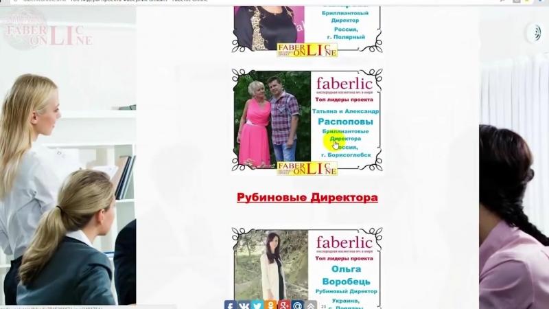 Работа в интернете. Фаберлик Онлайн (1)