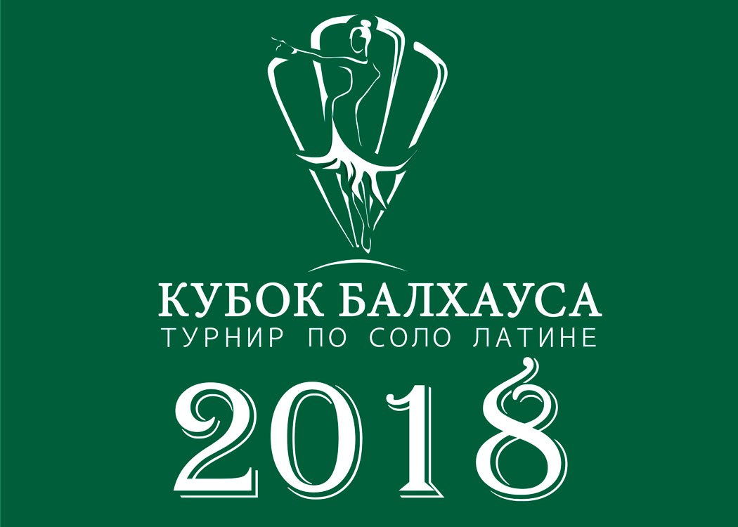 Афиша Хабаровск Кубок Балхауса турнир по соло латине