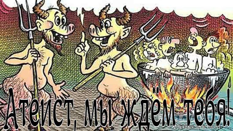 Прикольные картинки пекло, открытки рисунки