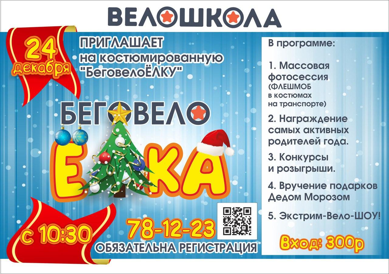 Афиша БеговелоЁЛКА