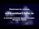 Экхарт Толле - Видеозапись выступления в Москве
