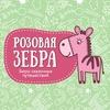 """Семейные и детские праздники с """"Розовая зебра"""""""