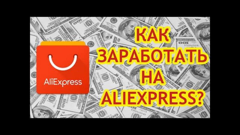 ALIEXPRESS --ЗАРАБОТАТЬ С EPN - ПОЛНАЯ ИНСТРУКЦИЯ » Freewka.com - Смотреть онлайн в хорощем качестве