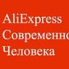 ALIEXPRESS СОВРЕМЕННОГО ЧЕЛОВЕКА