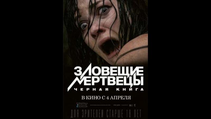 СМОТРИМ УЖАСТИКИ - Зловещие мертвецы Черная книга 2013 год