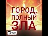The Evil Within 2 – Уже в продаже!