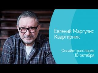 Евгений Маргулис. Квартирник. Онлайн-трансляция